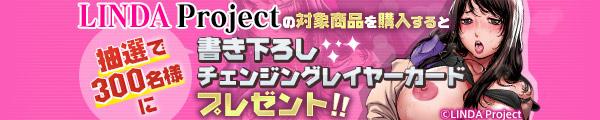 LINDA Project チェンジングレイヤーカードプレゼントキャンペーン開催中!