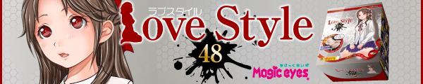 リアリティを追求した実用的なトルソー型大型オナホール『Love Style 48』 好評販売中!