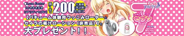 「ときめき妄想リアリティ セブン 【セイラ】」ご購入で、合計200名様に、「ローター(1個)とセイラの萌汁ローション(50ml×1本)」をプレゼント!