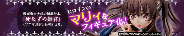 アダルトフィギュア マリィ 2016年2月発売予定 予約受付中!