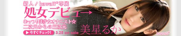 新人!kawaii*専属処女デビュ→むっつり美少女オナニスト☆二次元からの三次元 美星るか
