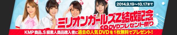 ミリオンガールズZ結成記念!DVDプレゼント!