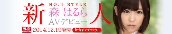 新人NO.1STYLE 森はるらAVデビュー