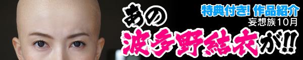 9-22妄想族