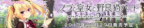 ノラと皇女と野良猫ハート2
