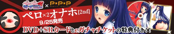ペロ×2 オナホ 2nd 1 9.25発売 DMM限定特典付き