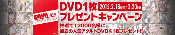 DVD1枚プレゼントキャンペーン