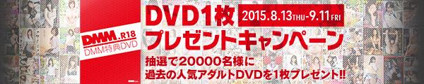 人気DVD1枚プレゼントCP