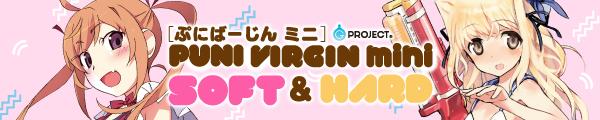PUNIVIRGIN[ぷにばーじん]mini ソフト&ハード 好評販売中!