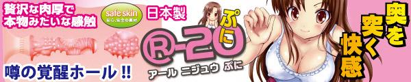 R-20ぷに販売中!