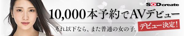 SOD10000本(デビュー決定)