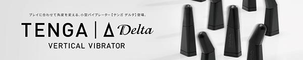TENGA Δ(Delta) 10月28日発売