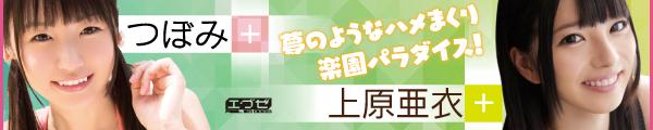 EXEの人気商品 +シリーズ 好評販売中!