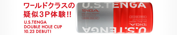 U.S.TENGA DOUBLE HOLE CUP 10.23発売!