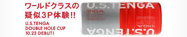 U.S.TENGA DOUBLE HOLE CUP販売中!