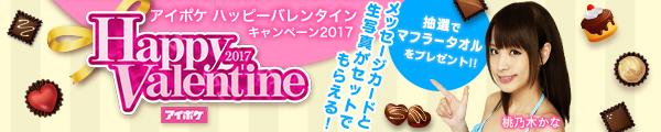 IPバレンタインキャンペーン