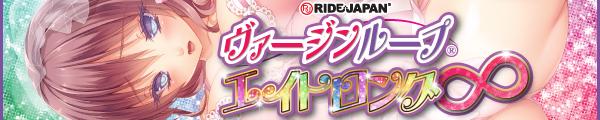 【8重螺旋】ヴァージンループエイトロング 好評販売中!