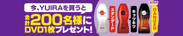 KMPオータムキャンペーン開催中!YUIRA対象商品ご購入で、合計200名様に「アダルトDVD1枚」プレゼント!