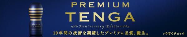 祝TENGA10周年! PREMIUM TENGA PREMIUM VACUUM CUP販売中!