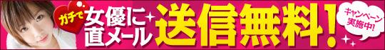 【送信無料】DMMに無料登録で、女優に直メールできる!