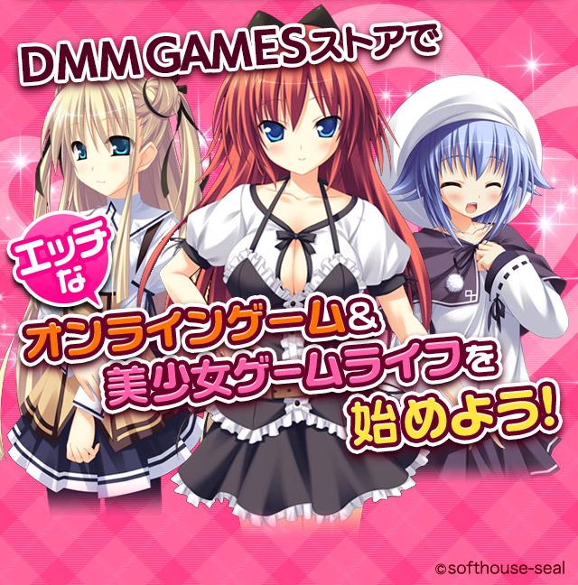 DMMアプリで、エッチな美少女ゲームライフを始めよう!(C)softhouse-seal