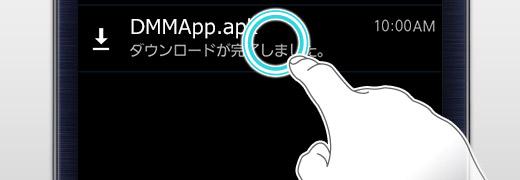 3.アプリのインスト…