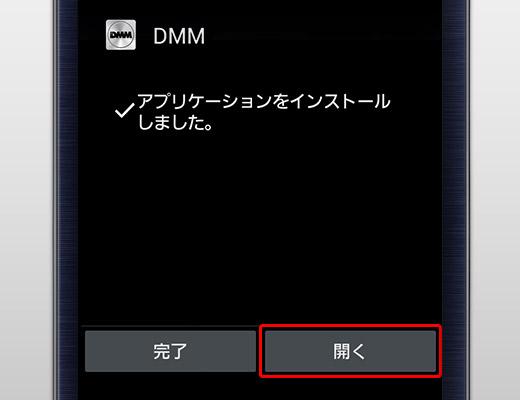 5.アプリの起動