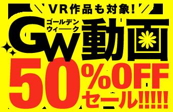 VR作品も対象!GW動画50%OFFセール‼‼