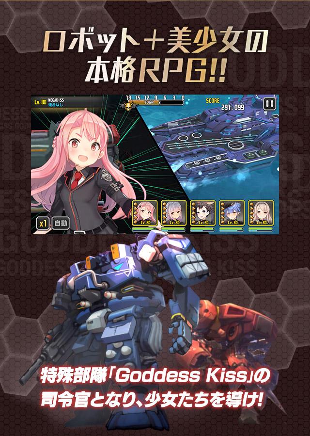 ロボット+美少女の本格RPG!
