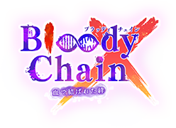 Bloody Chain X 血で結ばれた絆