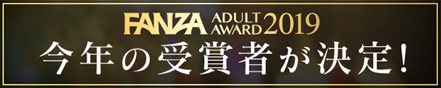 FANZA ADULT AWARD2019 今年の受賞者が決定!