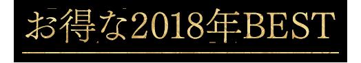 お得な2018年BEST