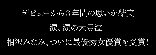 デビューから3年間の思いが結実 涙、涙の大号泣。相沢みなみ、ついに最優秀女優賞を受賞!