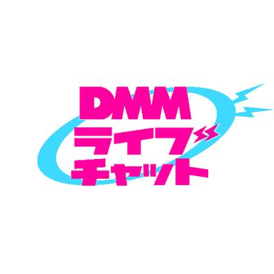 DMMライブチャット