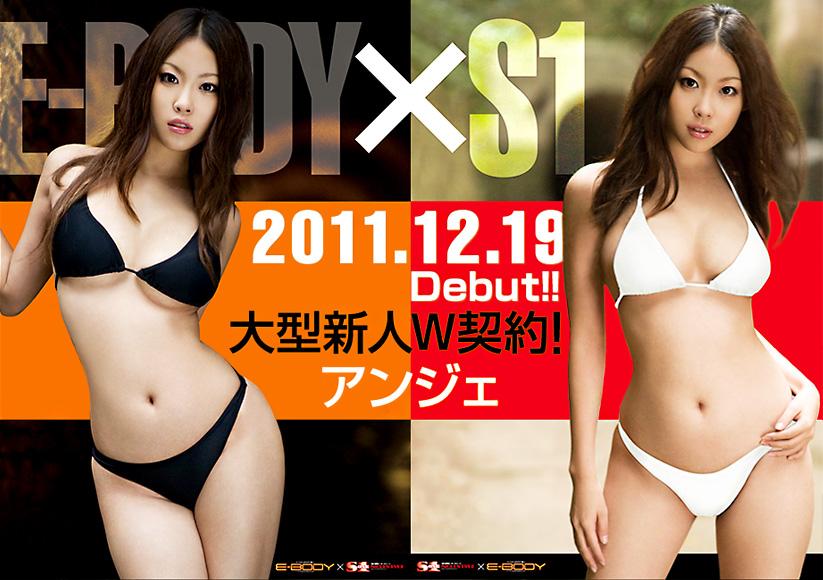 S1・E-BODYが同時契約!大型新人AV女優アンジェ - DMM.R18の写真