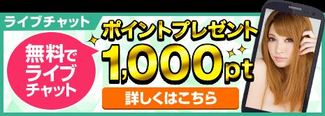 無料でポイントプレゼント¥1,000
