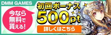初回ボーナスポイント500pt無料プレゼント!