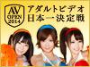 アダルトビデオ日本一決定戦『AV OPEN 2014』