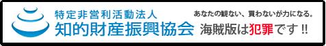 主催 知的財産振興協会(IPPA)