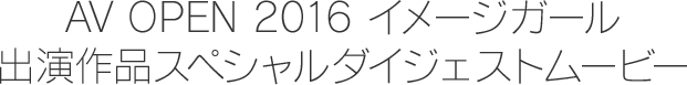 AV OPEN 2016 特別映像をDMM.R18限定配信