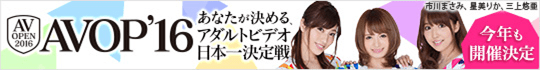 AVOP'16 あなたが決める、アダルトビデオ日本一決定戦