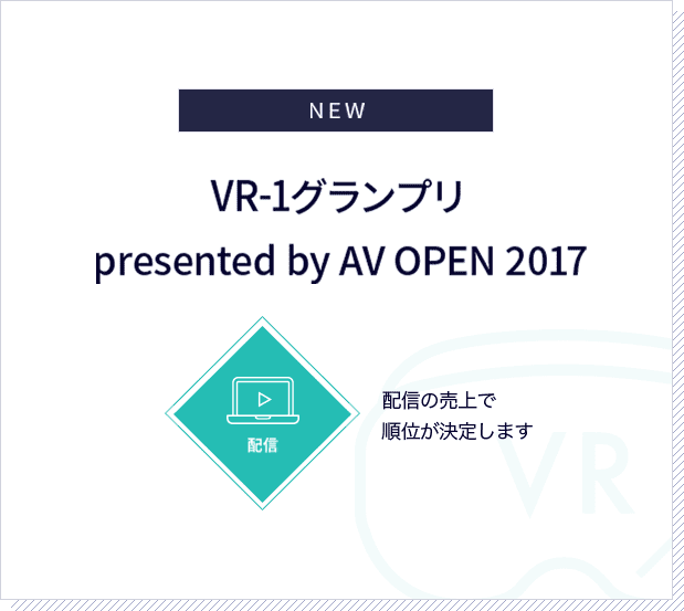 VR-1グランプリ presented by AVOPEN 2017