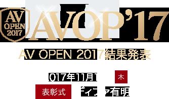 AVOP'17