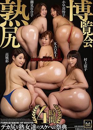 熟尻博覧会 デカ尻な熟女達のスケベな祭典4時間