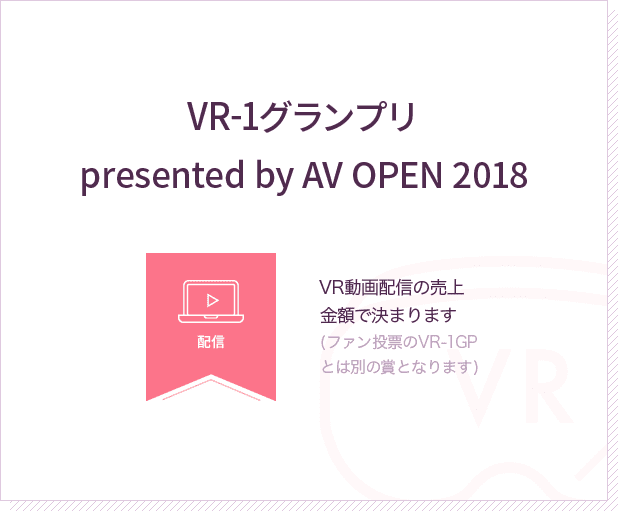 VR-1グランプリ presented by AV OPEN 2018