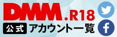DMM.R18公式アカウント一覧