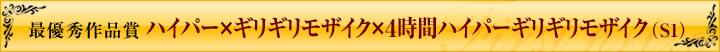 最優作品賞 ハイパー×ギリギリモザイク×4時間 ハイパーギリギリモザイク (S1)