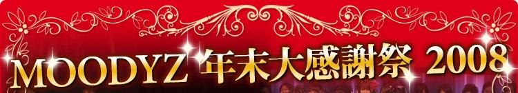 MOODYZ年末感謝祭 2008