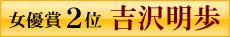 女優賞 2位 吉沢明歩