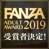FANZA ADULT AWARD 2019
